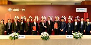 西门子将助力中国一汽打造数字化工厂